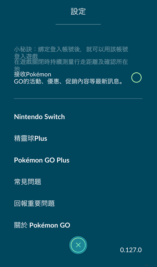 ③ 點選「Nintendo Switch」。